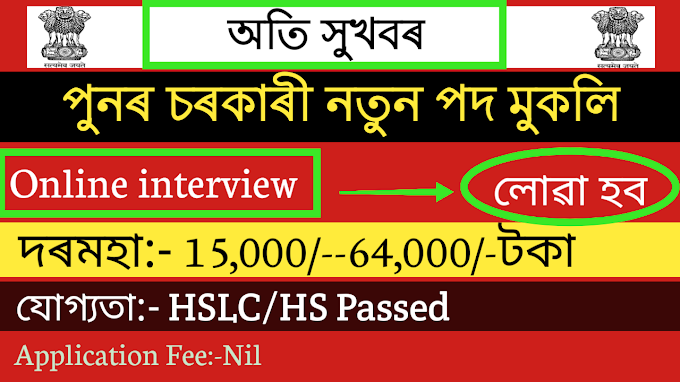 NIMR Recruitment 2020-Online Apply for 24 MTS & Other posts
