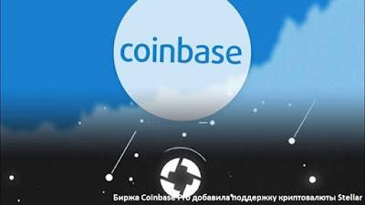 Биржа Coinbase Pro добавила поддержку криптовалюты Stellar