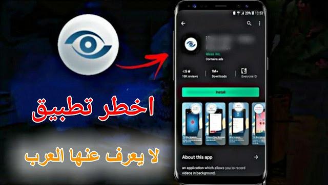 أفضل تطبيق تصوير الشاشة فيديو على هاتفك الآندرويد برنامج لا يعرفها العرب
