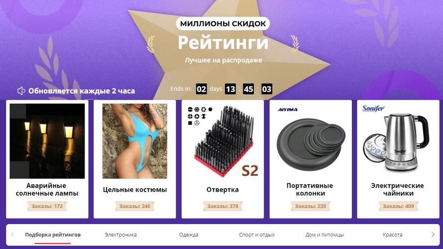 Подборка рейтингов популярных товаров на AliExpressPlus: распродажа миллионы скидок на топовые вещи