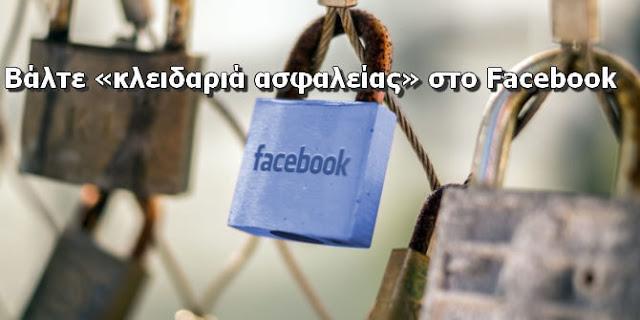 Ασφάλεια στο Facebook με Έλεγχος ταυτότητας δύο παραγόντων