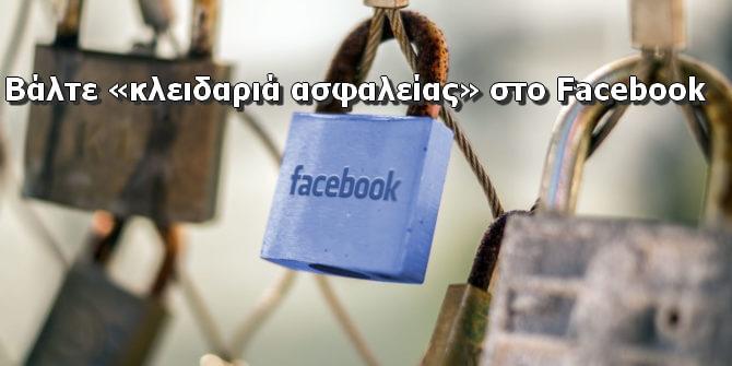 Αυξήστε την ασφάλεια του Facebook λογαριασμού σας