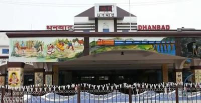 धनबाद रेलवे स्टेशन