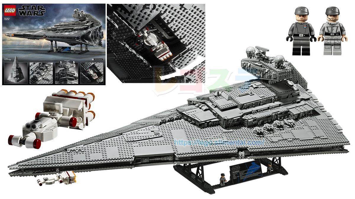 75252 インペリアル・スター・デストロイヤー(UCS):レゴ (LEGO) スター・ウォーズ