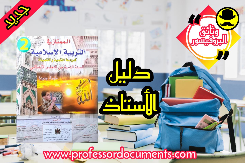 دليل الأستاذ الممتاز في التربية الإسلامية  القسم الثاني تجدونه حصريا على موقع وثائق البروفيسور