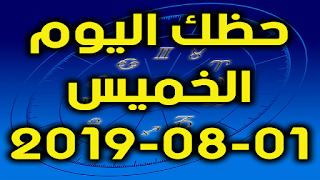 حظك اليوم الخميس 01-08-2019 -Daily Horoscope