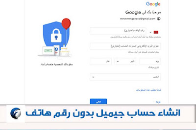 جوجل بلاي,حساب جيميل,كوكل بلي,بريد إلكتروني,عمل ايميل,الكتروني مجاني,حساب gmail,بلاي مجانا,الجيميل,سوق بلاي,قوقل بلاي,انشاء ايميل,جي ميل,ازاي اعمل,إنشاء بريد,  انشاء حساب جوجل,انشاء حساب جيميل,حساب جوجل,انشاء حساب على جوجل,انشاء حساب جوجل بدون رقم هاتف,جوجل,حساب,انشاء حساب في جوجل,انشاء حساب جوجل ادورد مجانا,انشاء,طريقة انشاء حساب جوجل ادسنس وربطة باليوتيوب,كيفية انشاء حساب جوجل,حساب جوجل بدون رقم هاتف,انشاء حساب جوجل ادسنس 2020,