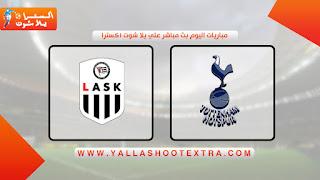 مشاهدة مباراة توتنهام ولاسك لينز اليوم 22-10-2020 في الدوري الأوروبي