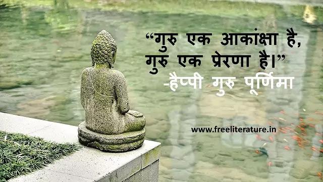 Guru Purnima 2020: Quotes, Wishes, Messages and Whatsapp Status