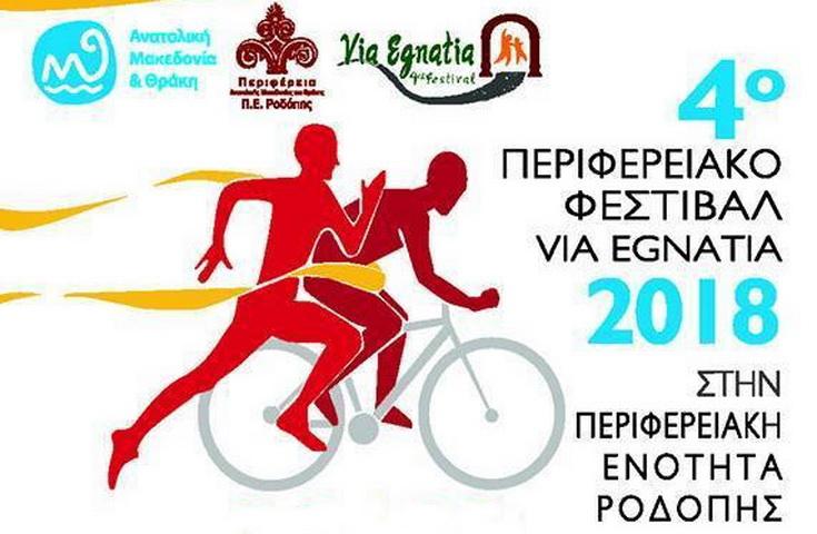 Το 4ο Φεστιβάλ Via Egnatia 2018 στην Κομοτηνή