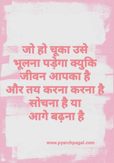 thoughts in hindi with meaning