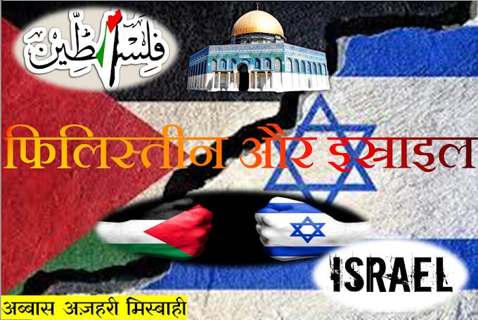 फिलिस्तीन और इस्राइल