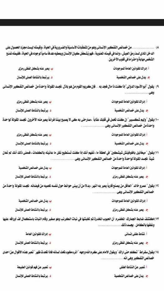 مراجعة فلسفة للصف الاول الثانوي الترم الاول نظام جديد | مستر احمد بدر 7