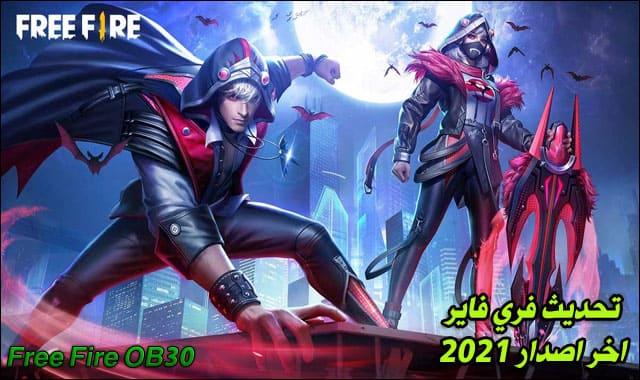 تحديث فري فاير الجديد 2021