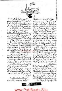 Sadqy Tumhare (Afsana) By Aisha Tanveer