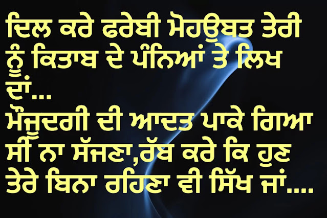 punjabi status for gf