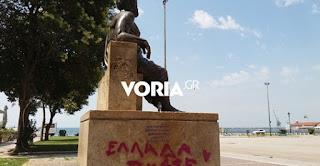 Βανδάλισαν το άγαλμα του Αριστοτέλη στο κέντρο της Θεσσαλονίκης (φωτο)