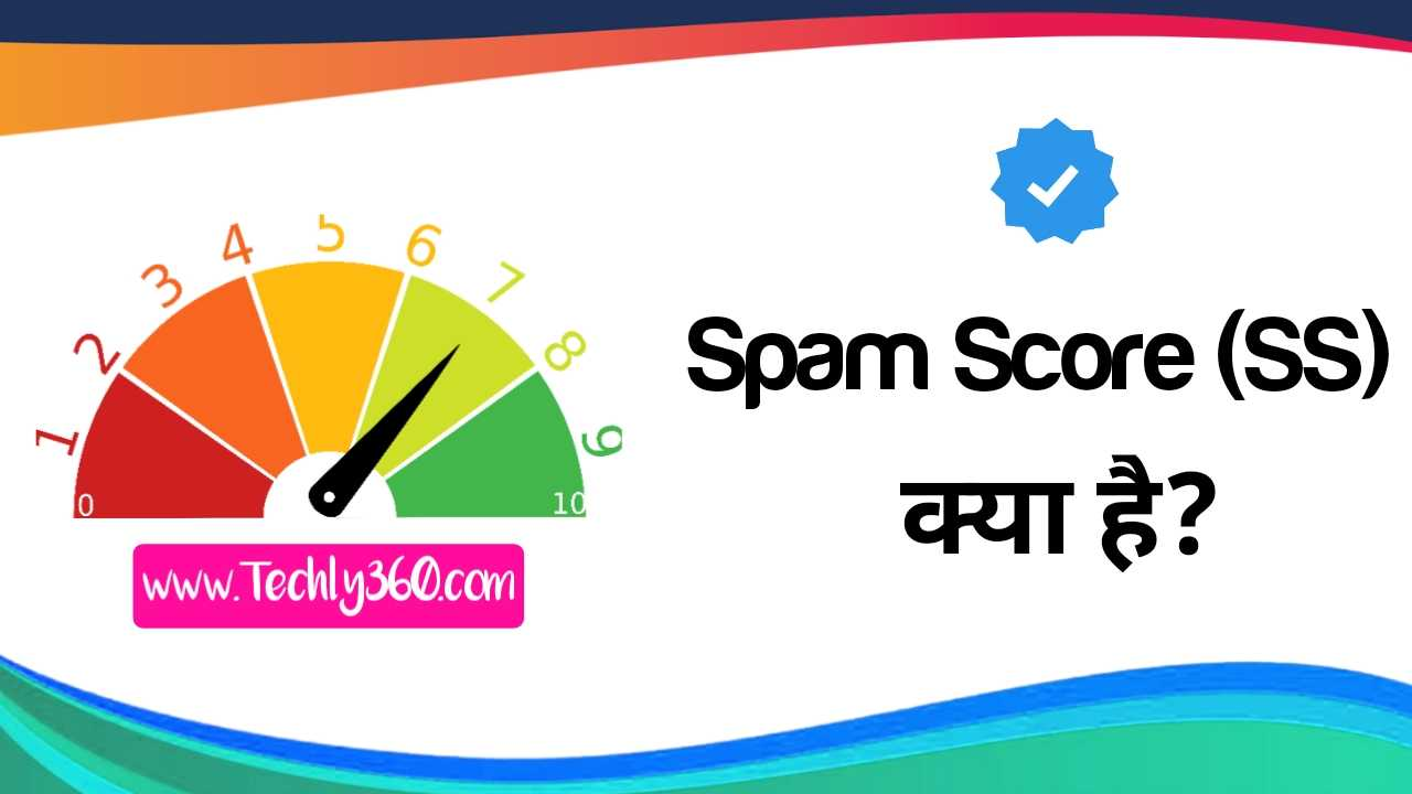Spam%2BScore%2BKya%2BHai