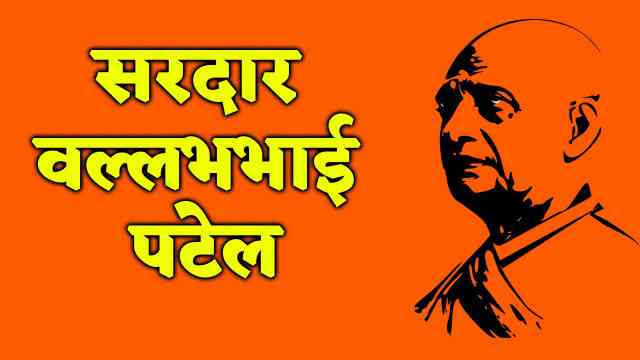 Sardar Vallabhbhai Patel Marathi essay Image