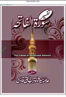 Surah E Fatiha Ki Tafseer / سورۂ فاتحہ کی تفسیر  by علامہ سید تراب الحق شاہ قادری رحمۃ اللہ علیہ