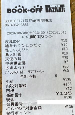 BOOKOFF SUPER BAZAAR 171号尼崎西昆陽店 2020/8/8 買い取りのレシート