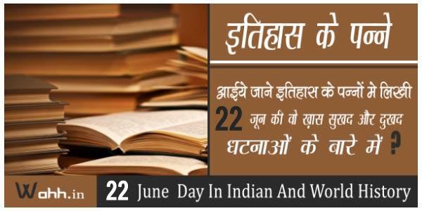 22-June-Aaj-Ka-itihaas-History