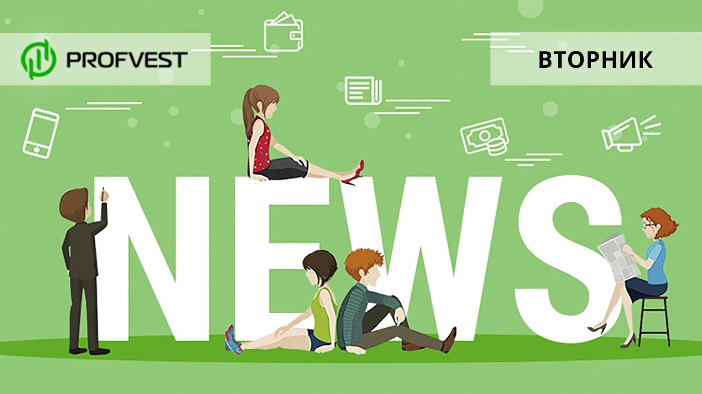 Новости от 25.05.21