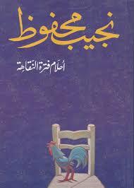 كتاب أحلام فترة النقاهة