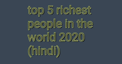 top 5 richest people in the world 2020 (hindi