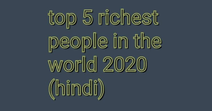 top 5 richest people in the world 2020 (hindi)