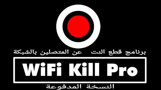 تحميل WiFikill pro apk للاندرويد برنامج قطع الانترنت على المتصلين بالشبكة