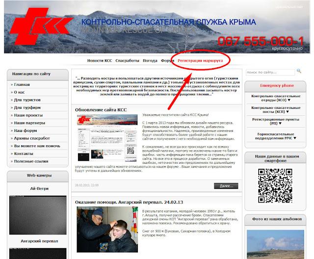 Маршрутный лист - регистрация в КСС