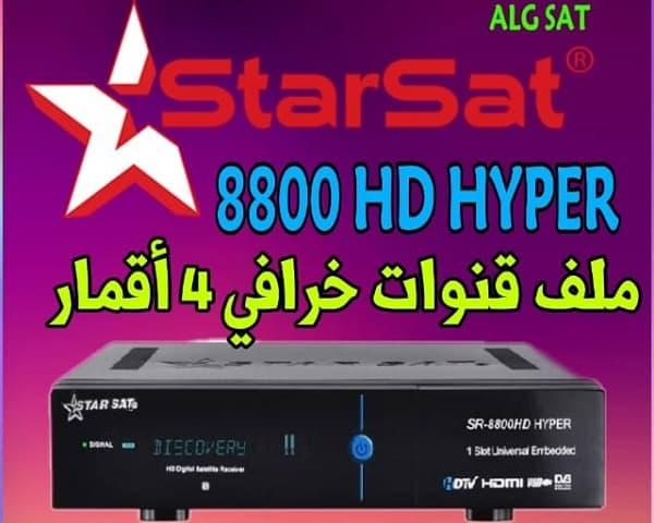ستار سات -  STARSAT-  STARSAT 8800 HD HYPER  جديد ستار سات