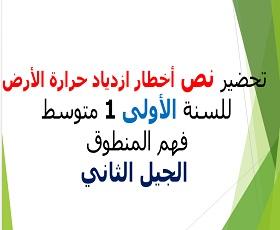 تحضير نص أخطار ازدياد حرارة الأرض لغة عربية سنة أولى متوسط، مذكرة درس:
