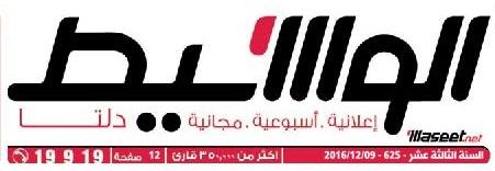 وظائف وسيط الدلتا عدد الجمعة 9 ديسمبر 2016