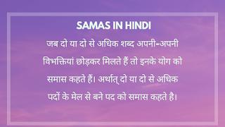 समास की परिभाषा, उदाहरण और भेद | Samas in hindi