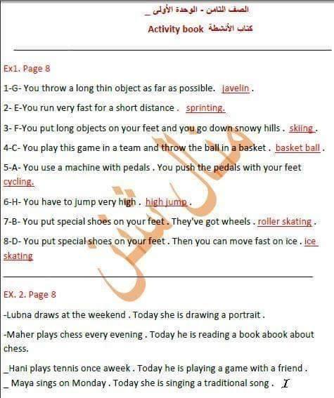 حل تمارين كتاب english vocabulary in use
