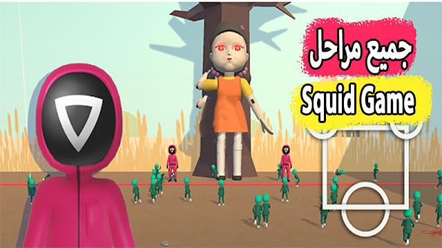 تحميل لعبة الحبار Squid Game للجوال مجانا