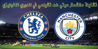 تشكيلة مانشستر سيتي ضد تشيلسي في الدوري الانجليزي