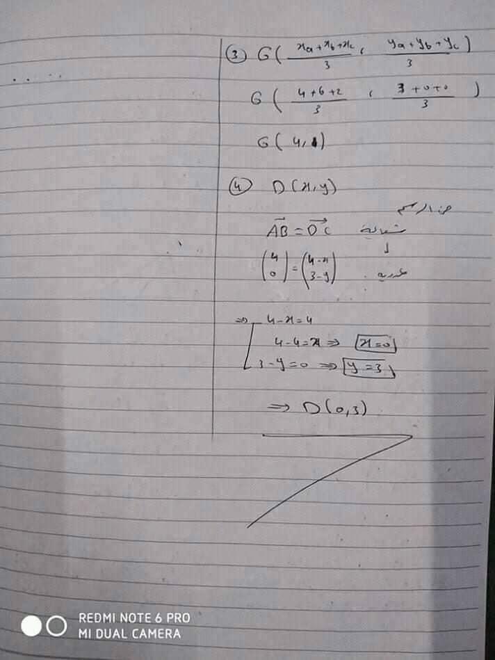 حل كتاب الرياضيات للصف الرابع الفصل الاول 1438