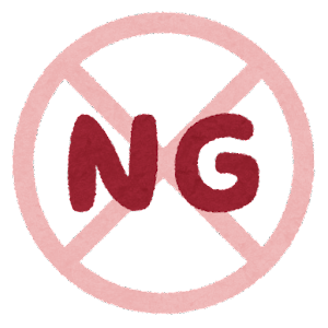 丸い「NG」のマーク