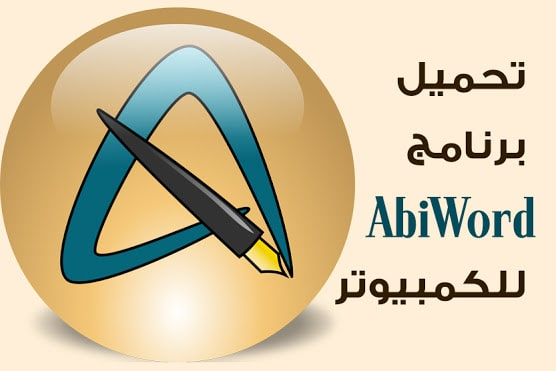تحميل برنامج AbiWord للكمبيوتر