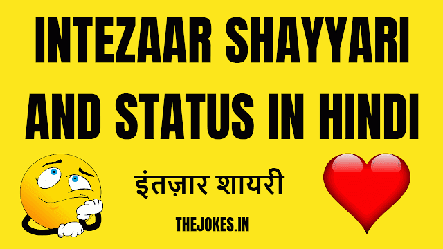 Intezaar shayari in hindi-नई इंतज़ार शायरी इन हिंदी-Intezaar status