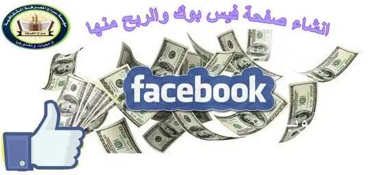 إنشاء صفحة فيس بوك,فيس بوك,رابط صفحة فيس بوك,انشاء صفحة للفيس بوك facebook موبايل,صفحة فيس بوك,تغيير رابط صفحة الفيس بوك,تغيير اسم رابط صفحة الفيس بوك,تغيير رابط صفحة الفيس بوك 2019,تغيير رابط صفحة الفيس بوك 2020,كيف نسخ عنوان الرابط في الفيس بوك,كيفية انشاء صفحة privacy policy,تحويل رابط يوتيوب إلى فيس بوك,طريقة انشاء صفحة privacy policy,الفيس بوك,كيفية إنشاء صفحة سياسة الخصوصية,تغيير رابط صفحة الفيسبوك,طريقة انشاء صفحه,كيفية نشر فيديو على الفيس بوك من الهاتف
