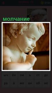 651 слов скульптура с пальчиком у рта, молчание золото 18 уровень
