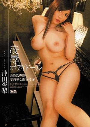 Okita, Apricot Pear Body Doll Rape [SOE-659 Anri Okita]