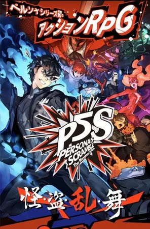 Game Persona 5 Scramble The Phantom Strikers Mengenalkan Karakter Joker