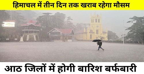 हिमाचल: 8 जिलों में फिर बिगड़ने वाला है मौसम, तीन दिन तक होगी बारिश-बर्फ़बारी