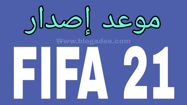لعبة FIFA 21