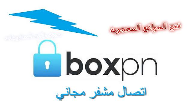 http://www.rftsite.com/2019/06/boxpn.html